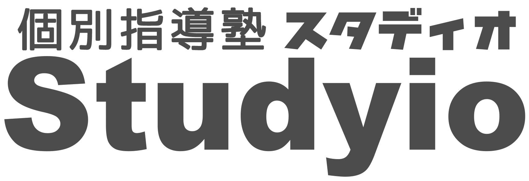 淵野辺・共和の高校受験専門の個別指導塾 Studyio 【スタディオ】